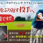 野球で肘が痛くなったら?その原因・予防・対策・治療方法