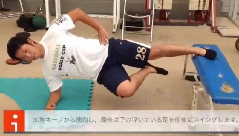 野球体幹トレーニング