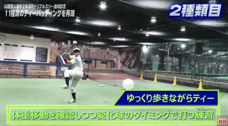 野球ティーバッティング