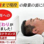 肩こり枕!10万本突破の「めりーさんの高反発枕」