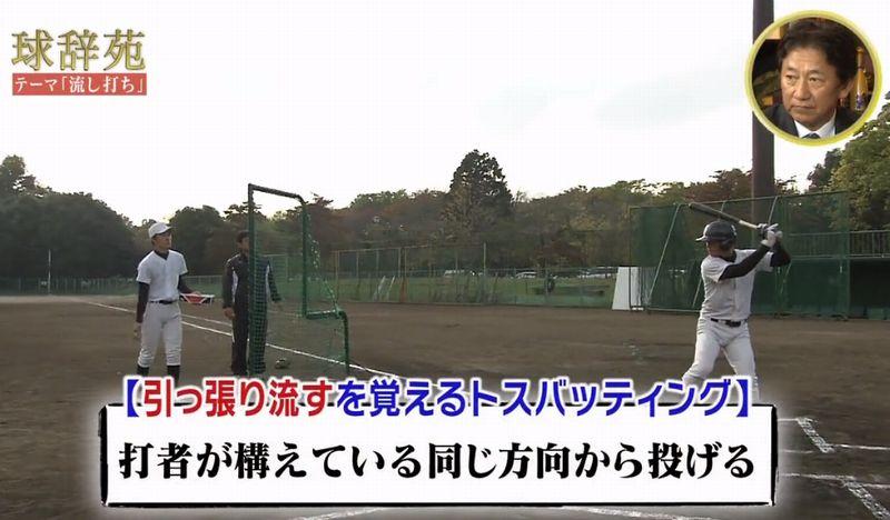 逆方向に強い打球を打つ練習方法